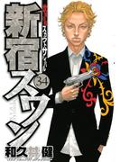 新宿スワン 歌舞伎町スカウトサバイバル(34)