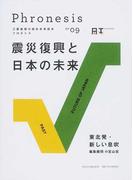 フロネシス 三菱総研の総合未来読本 09 震災復興と日本の未来