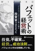 バフェットの経営術 バークシャー・ハサウェイを率いた男は投資家ではなかった (ウィザードブックシリーズ)