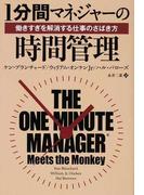 1分間マネジャーの時間管理 働きすぎを解消する仕事のさばき方 (フェニックスシリーズ)