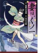 妻は、くノ一 (単行本コミックス)
