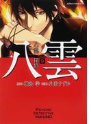 心霊探偵八雲 9 (あすかコミックスDX)(あすかコミックスDX)