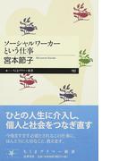 ソーシャルワーカーという仕事 (ちくまプリマー新書)(ちくまプリマー新書)