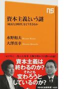 資本主義という謎 「成長なき時代」をどう生きるか (NHK出版新書)(生活人新書)
