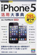iPhone5活用大事典 295の凄ワザが大集合! (今すぐ使えるかんたんPLUS)