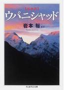 ウパニシャッド 原典訳 (ちくま学芸文庫)(ちくま学芸文庫)
