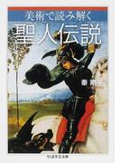 美術で読み解く聖人伝説 (ちくま学芸文庫)(ちくま学芸文庫)