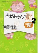 おかあさんの扉 2 二歳児の逆襲 (オレンジページムック ORANGEPAGE BOOKS)