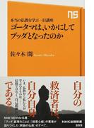 ゴータマは、いかにしてブッダとなったのか 本当の仏教を学ぶ一日講座 (NHK出版新書)(生活人新書)