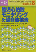 胎児心拍数モニタリング&超音波検査 改訂2版 (周産期手帳)