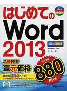 はじめてのWord 2013