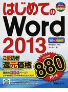 はじめてのWord 2013 (BASIC MASTER SERIES)