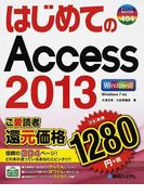はじめてのAccess 2013 (BASIC MASTER SERIES)