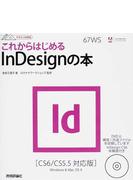 これからはじめるInDesignの本