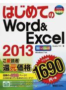 はじめてのWord & Excel 2013