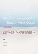 口腔外科学・歯科麻酔学 (新・歯科衛生士教育マニュアル)
