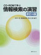 CD−ROMで学ぶ情報検索の演習 新訂4版
