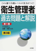 衛生管理者過去問題と解説〈第1種〉 この1冊で合格レベルの実力がつく! 第3版