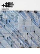 +81 CREATORS ON THE LINE: VOL.59(2013SPRING) タイポグラフィック・アート特集plus…