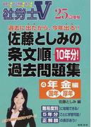 佐藤としみの条文順過去問題集 社労士V 25年受験4 年金編
