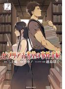 ビブリア古書堂の事件手帖(2)(角川コミックス・エース)