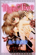 甘濡れ・Eve(フラワーコミックス)