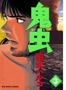 鬼虫 3(ビッグコミックス)