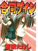 合同ナイン 2(ビッグコミックス)