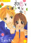 初恋とそばかすとキミ(フラワーコミックス)