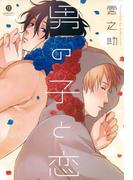 男の子と恋(gateauコミックス)