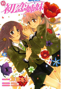 初恋姉妹1(百合姫コミックス)
