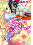 flower*flower 1(百合姫コミックス)