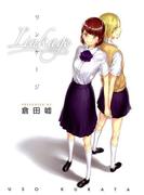 リンケージ(百合姫コミックス)