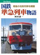 国鉄準急列車物語(JTBキャンブックス)