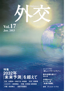 外交 Vol.17