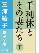 三浦綾子 電子全集 千利休とその妻たち(下)(三浦綾子 電子全集)