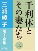 三浦綾子 電子全集 千利休とその妻たち(上)(三浦綾子 電子全集)
