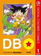 DRAGON BALL カラー版 孫悟空修業編 1(ジャンプコミックスDIGITAL)