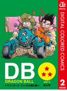 DRAGON BALL カラー版 ピッコロ大魔王編 2(ジャンプコミックスDIGITAL)