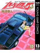 カウンタック 13(ヤングジャンプコミックスDIGITAL)