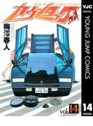 カウンタック 14(ヤングジャンプコミックスDIGITAL)