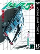 カウンタック 15(ヤングジャンプコミックスDIGITAL)