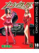 カウンタック 18(ヤングジャンプコミックスDIGITAL)