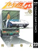 カウンタック 22(ヤングジャンプコミックスDIGITAL)