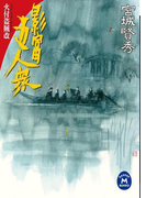 影富五人衆(学研M文庫)