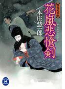 花嵐悲愴剣(学研M文庫)