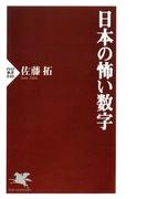 日本の怖い数字(PHP新書)