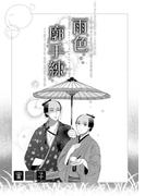 雨色廓手練(ビーボーイデジタルコミックス)