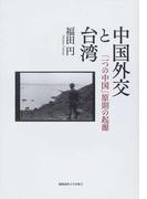 中国外交と台湾 「一つの中国」原則の起源