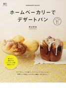 ホームベーカリーでデザートパン HOMEBAKERY RECIPES (エイムック ei cooking)(エイムック)
